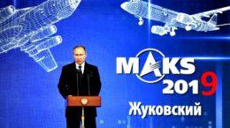 МАКС остается в Жуковском