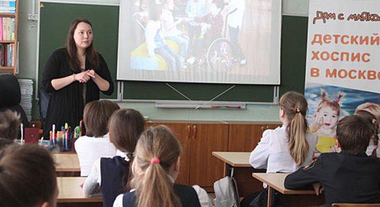 В гимназии №1 города Жуковский прошел «Урок доброты»