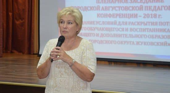 Лидия Антонова приняла участие в педагогической конференции в Жуковском