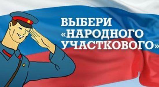 Жуковчан пригласили выбрать лучшего участкового города