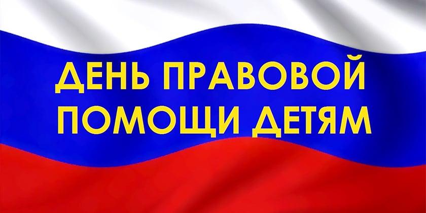 В Жуковском проведут лекцию по правовому просвещению детей