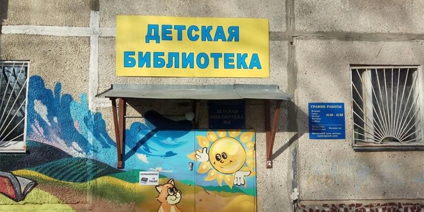 Детская библиотека в Жуковском выступила инициатором необычной акции