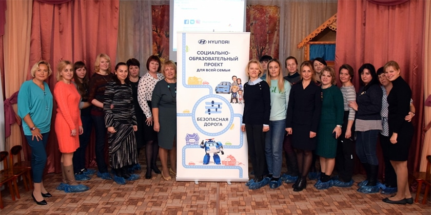 В Жуковском состоялась презентация социально-образовательного проекта компании «Хендэ Мотор СНГ»