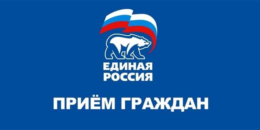 Единороссы объявили о декаде по личному приему граждан