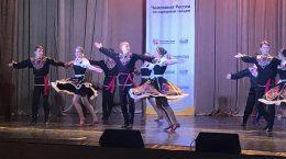 Ансамбль народного танца «Юность» блестяще выступил в профессиональных конкурсах