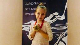 Ученица второго класса ЖДШИ № 1 стала победителем Международного фестиваля–конкурса