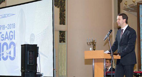 ЦАГИ подвел итоги Международного научно-делового форума