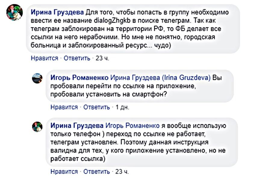 Комментарии Telegram