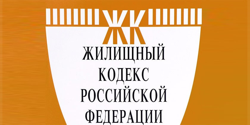 Сменившую название УК из Жуковского заставили отразить новое «имя» в договоре управления