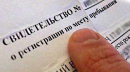 В Жуковском возбуждено уголовное дело за использование подложного документа