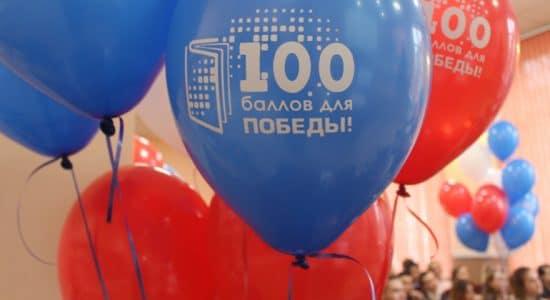 Жуковский присоединился к Всероссийской акции «100 баллов для победы»