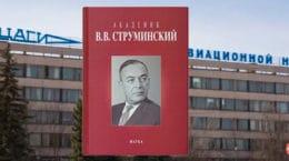 Вышла в свет книга ЦАГИ, посвященная жизни и научной деятельности В.В. Струминского
