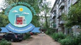 В Жуковском к областной акции «Школа ЖКХ нашего двора» присоединились 11 УК