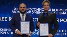 Молодые ученые ЦАГИ стали победителями конкурса Союза машиностроителей России