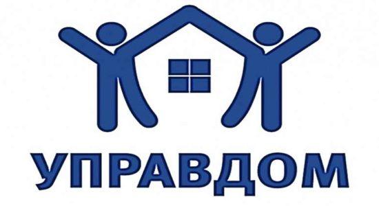 """Администрация города анонсировала предстоящий форум """"Управдом"""""""