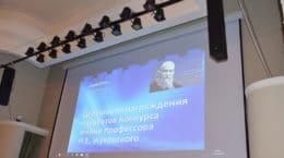 Состоится церемония награждения лауреатов конкурса имени Жуковского за 2019 год