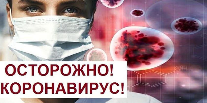 Глава Жуковского ввел меры по предотвращению распространения коронавирусной инфекции
