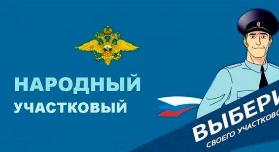 В Жуковском с 11 по 20 сентября можно будет отдать голос за самого народного участкового города