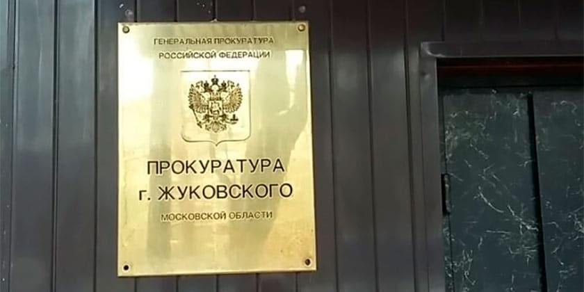 Бывший прокурор Дмитрова возглавил прокуратуру города Жуковский