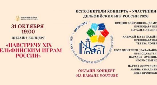 Жуковская детская школа искусств № 1 приглашает на онлайн-концерт