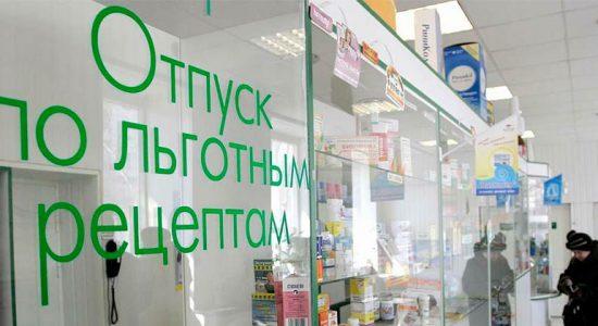 Городская поликлиника начинает принимать заявки на выдачу льготных лекарств
