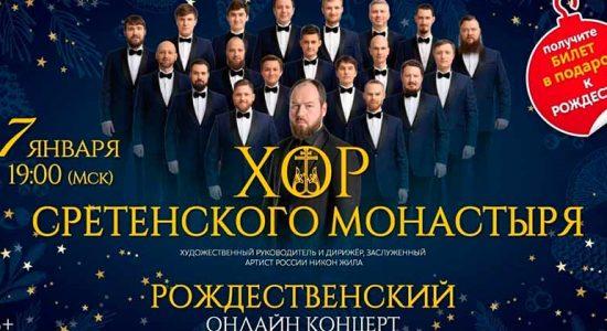 Хор Сретенского монастыря приглашает на Рождественский онлайн-концерт