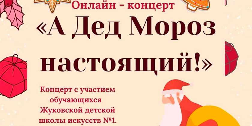 Жителей Жуковского пригласили на новогодний онлайн-концерт «А Дед Мороз настоящий!»