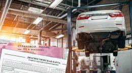Госавтоинспекция разъяснила как будет оформляться с 1 марта диагностическая карта автомобиля