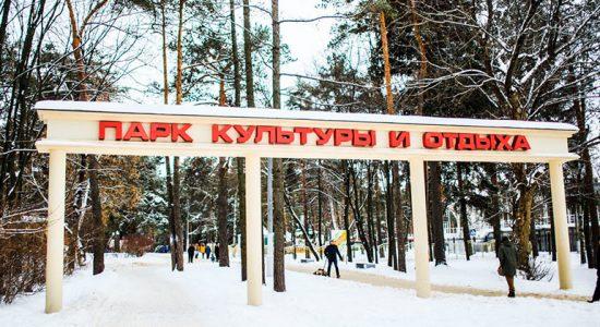 В городском парке пройдут праздничные мероприятия, посвященные Дню защитника Отечества