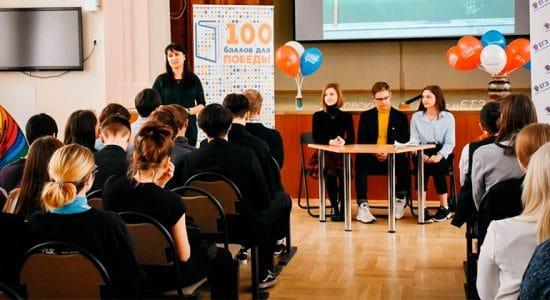 Стобалльники прошлого года пришли на урок к одиннадцатиклассникам гимназии №1