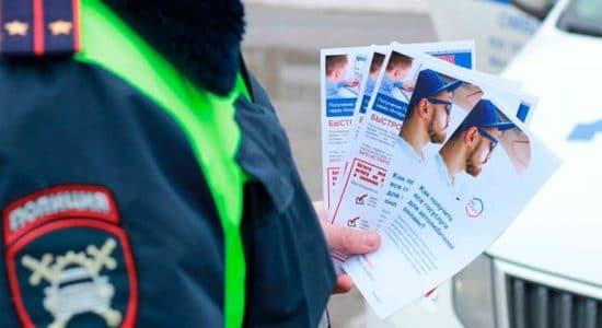В Жуковском сотрудники полиции провели информационную акцию «Госуслуги для автовладельцев»