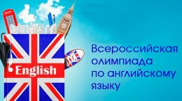 Семь школьников из Жуковского стали победителями призерами олимпиады по английскому языку