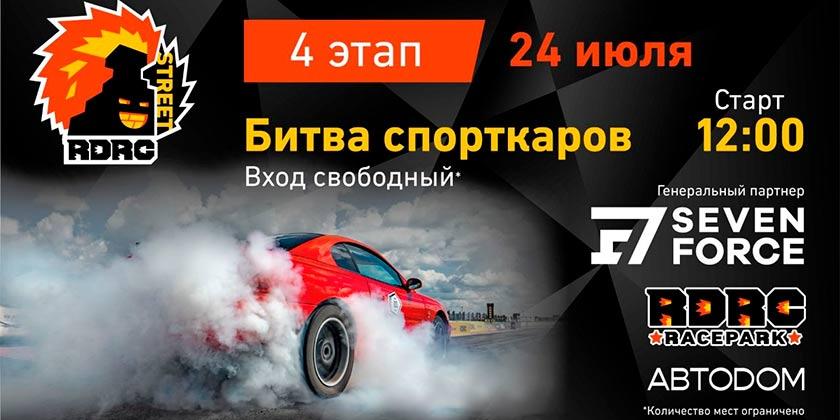 IV этап Чемпионата Московской области по дрэг-рейсингу