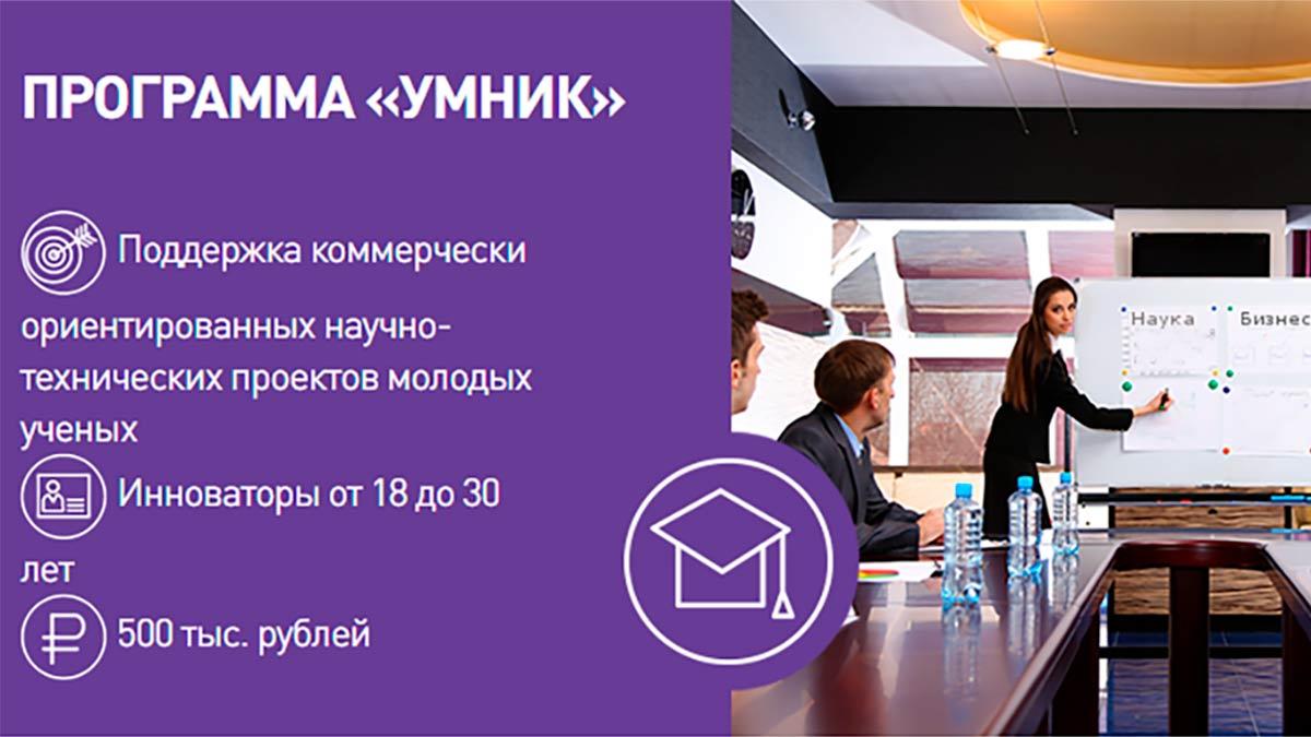 Открылся прием заявок на конкурс УМНИК-2021 Московской области