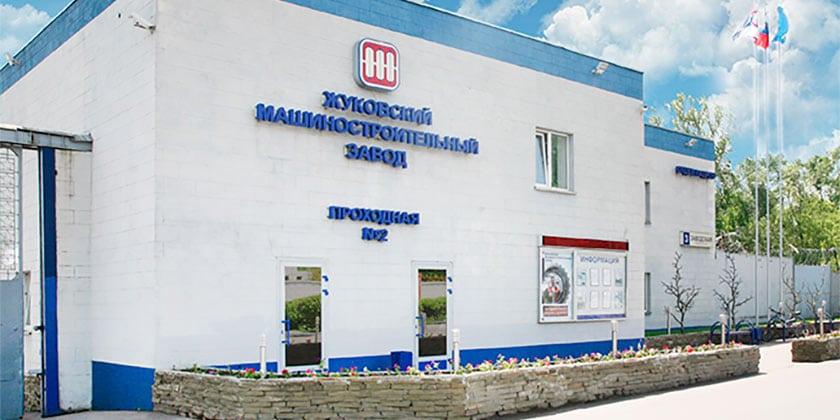 Жуковская торгово-промышленная палата проводит встречу без галстуков на ЖМЗ