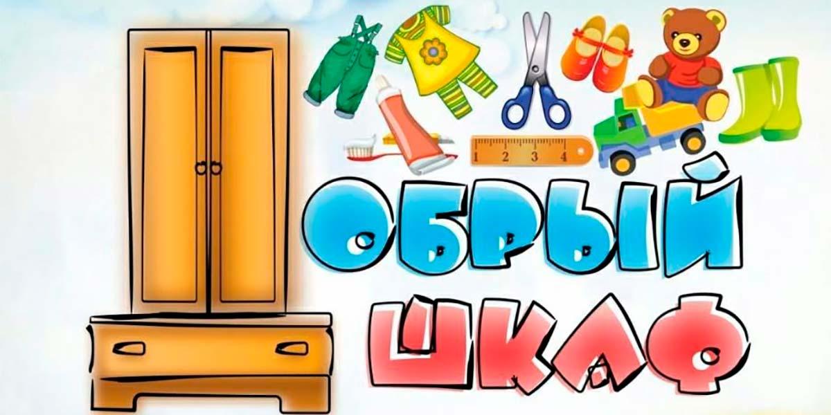 4 сентября откроется пункт сбора вещей для нуждающихся в рамках благотворительной акции «Добрый шкаф»