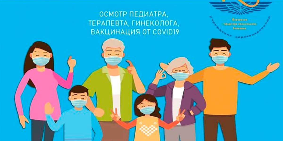 В Жуковской ГКБ пройдет День здоровой семьи