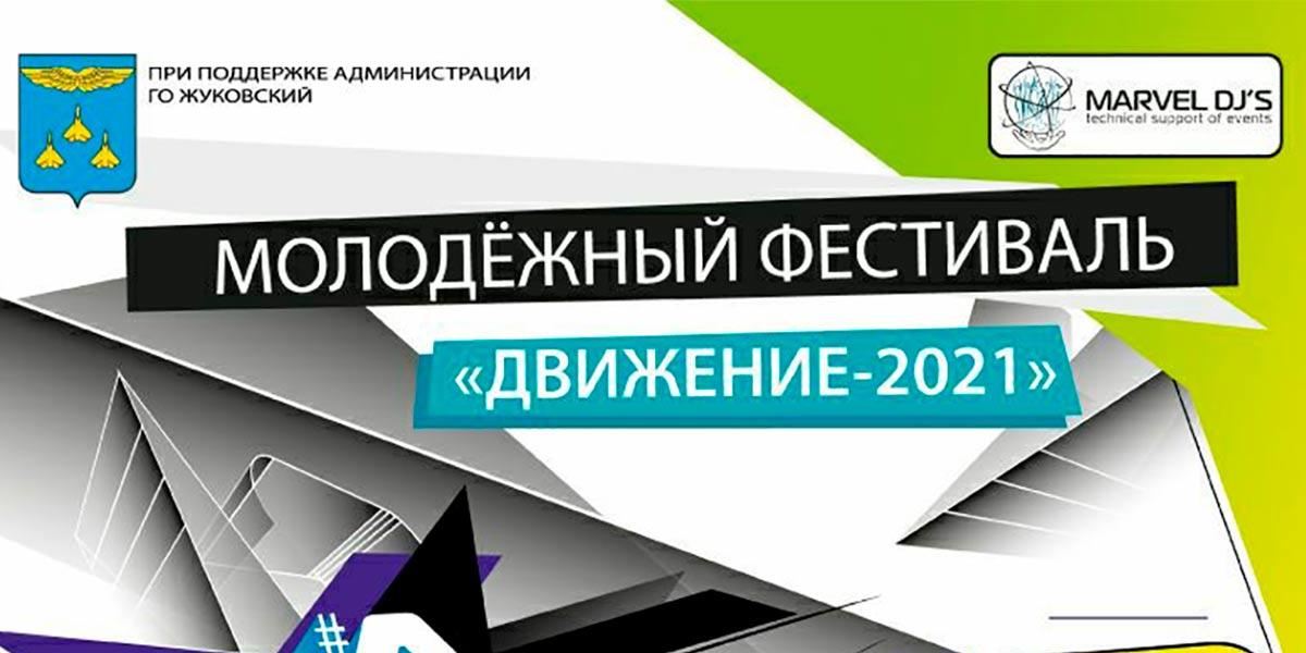 12 сентября в городском парке состоится фестиваль «Движение»