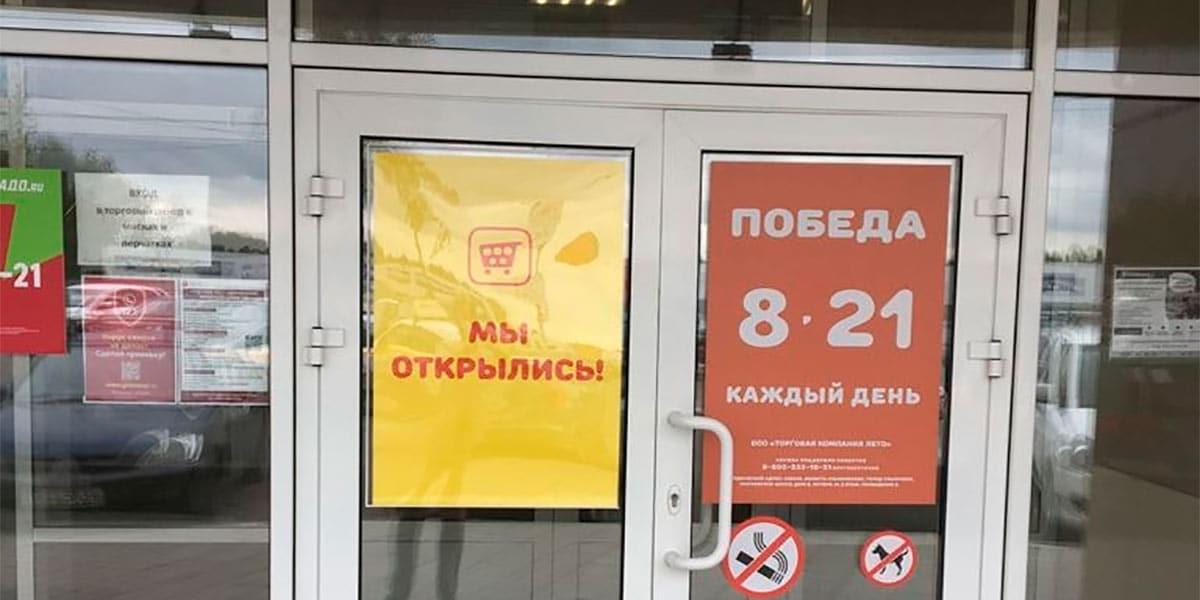 В Жуковском открылся продсклад-дискаунтер «Победа» на Лацкова, 1
