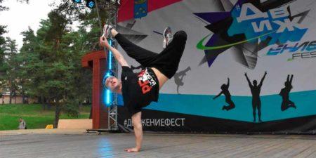 В городском парке прошел молодежный фестиваль «Движение»